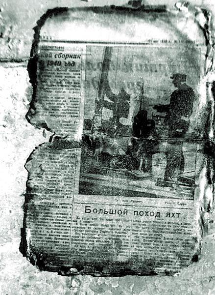 Газета из сейфа