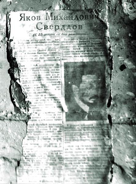 Газета из сейфа #2