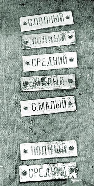 Таблички машинного телеграфа