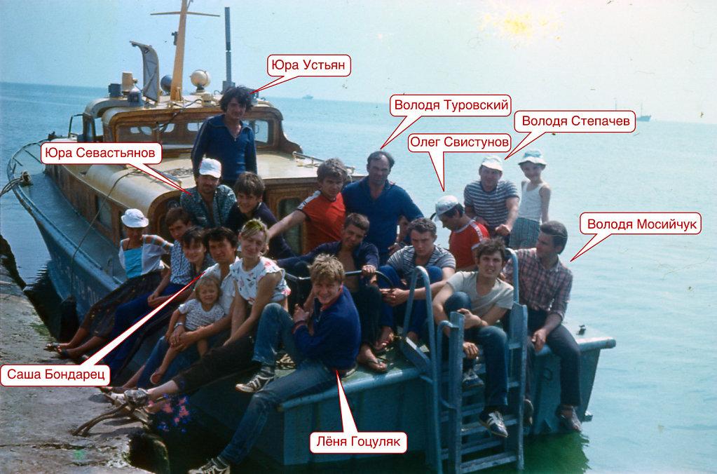 Состав экспедиции 1987 (или 1988) г. #2