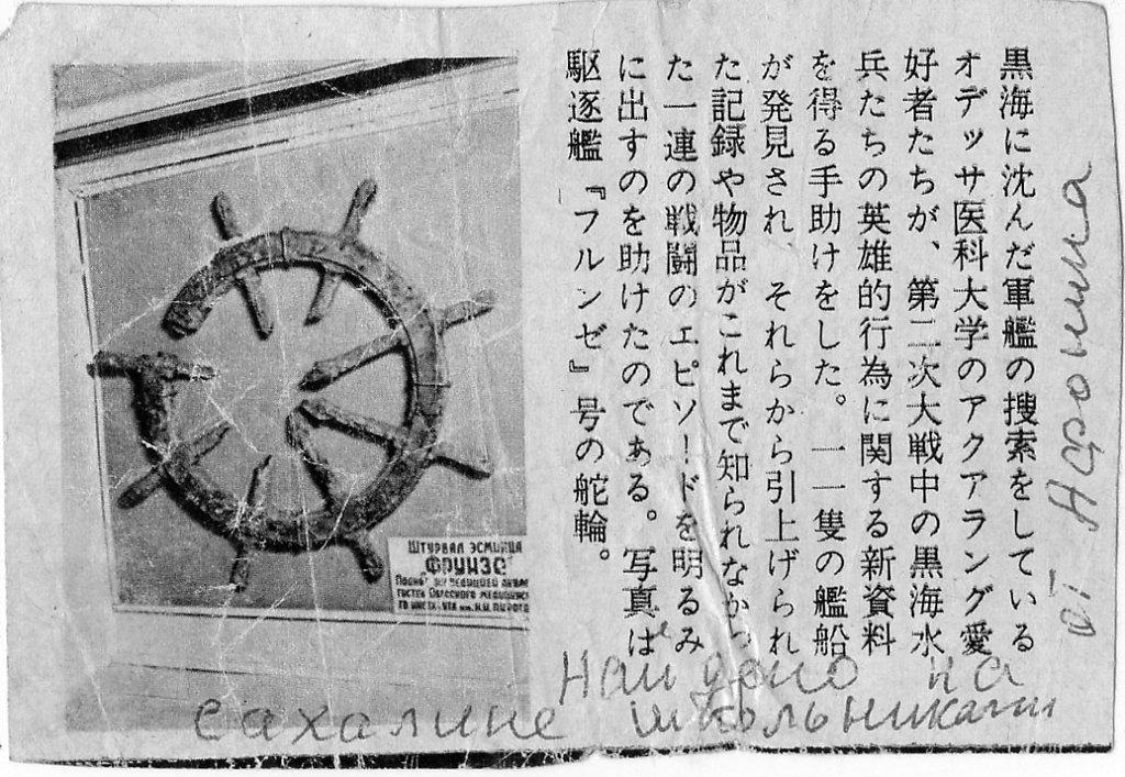 Корейская статья про  ЭМ «Фрунзе»