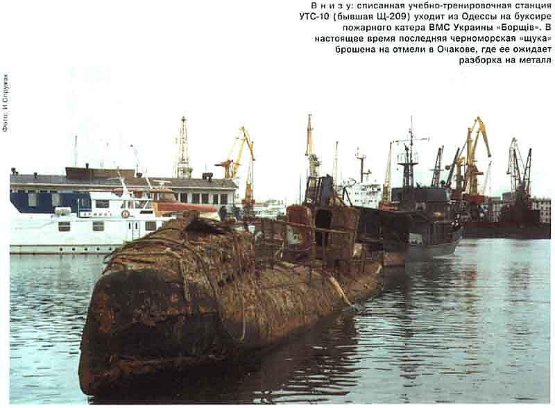 УТС-10 (бывшая Щ-209) уходит из Одессы