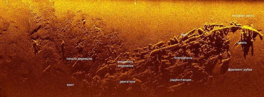 Снимок ГБО минзага КОЛХОЗНИК на дне с подписями - что и где