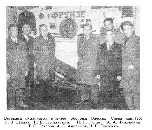 Ветераны УДАРНОГО в музее обороны Одессы