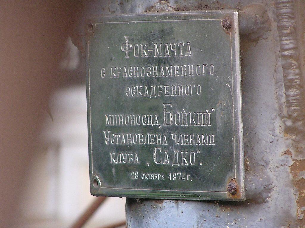 Фок-мачта ЭМ БОЙКИЙ на территории Морской школы ДОСААФ в Николаском яхт-клубе #10