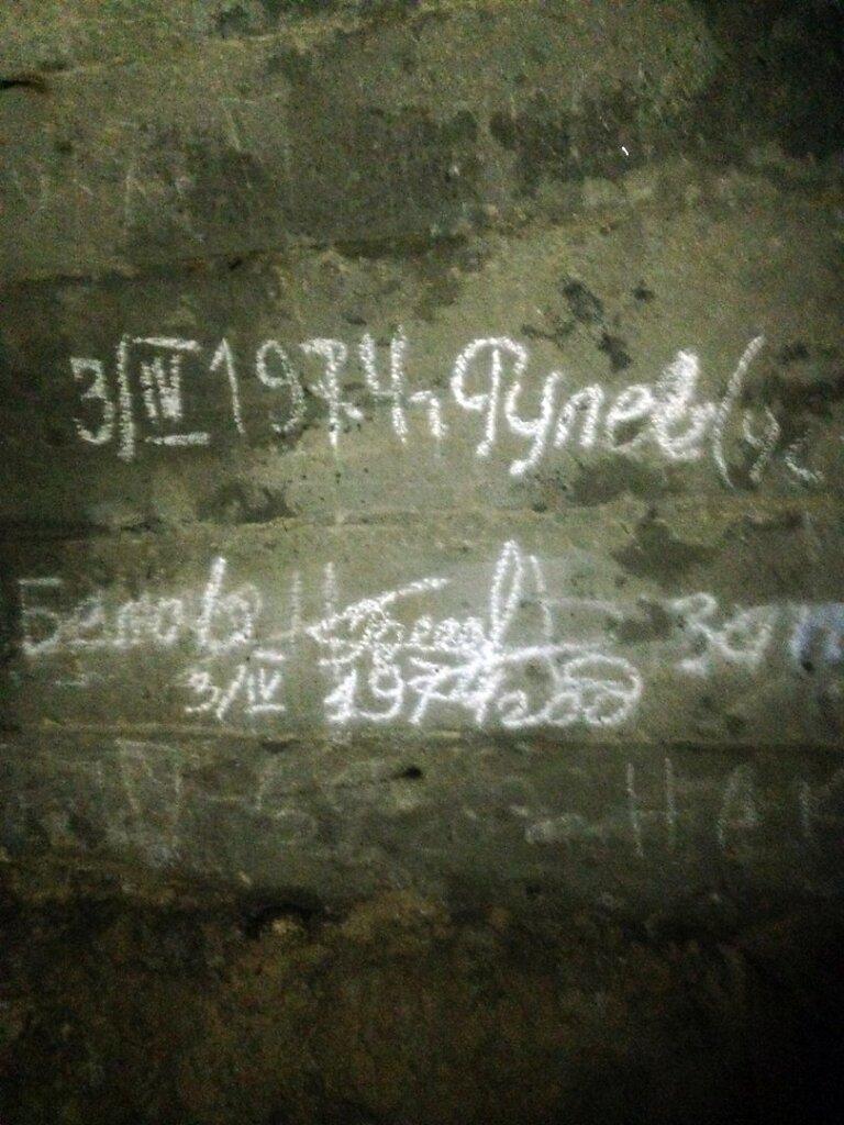 Надписи на стенах тоннеля ведущего к Артезинаскому колодцу №2 #1