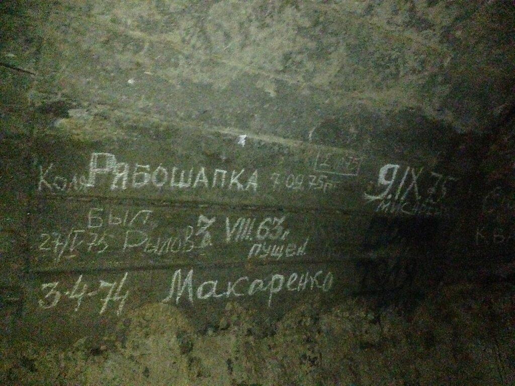 Надписи на стенах тоннеля ведущего к Артезинаскому колодцу №2 #2